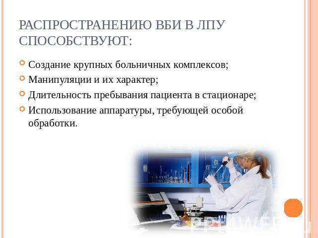 Реферат По Теме Гигиена Лпу