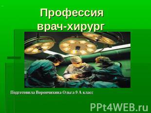Профессия врач хирург подготовила
