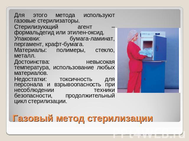 Презентация На Тему Дезинфекция И Стерилизация В Стоматологии
