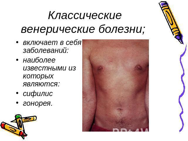 Как лечить венерологические заболевания у мужчин в домашних условиях
