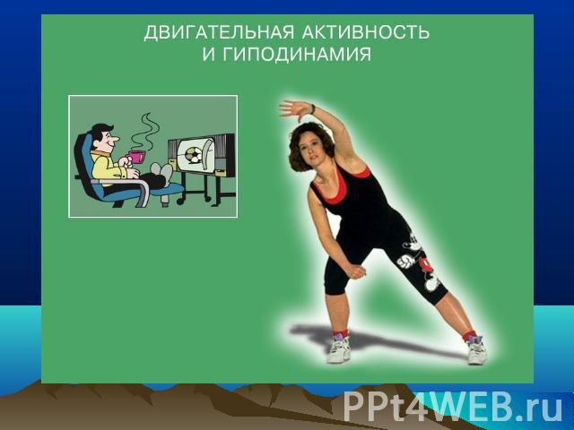 физическая культура и здоровый образ жизни курсовая