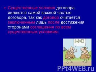 Элементы договора аренды (субъекты, предмет...) — Студопедия