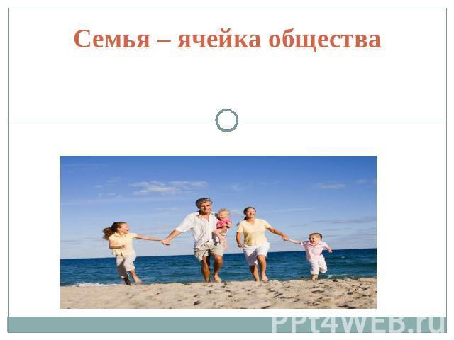семья как ячейка общества реферат
