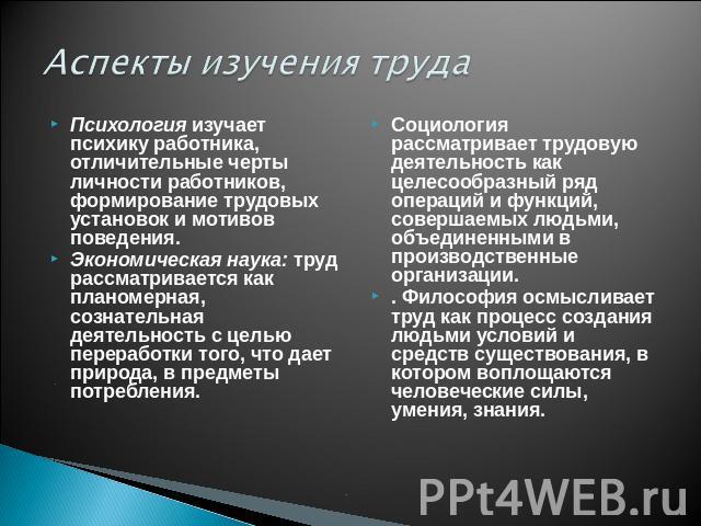 Психология и труд