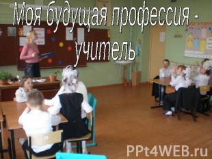 Тему моя будущая профессия учитель