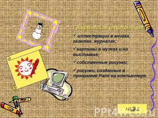 http://ppt4web.ru/images/115/15852/310/img3.jpg