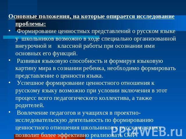 Что такое ценностное отношение к русскому языку