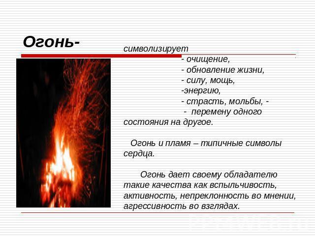 Огонь как символ очищения