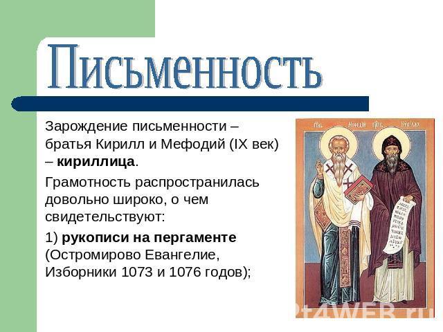 """Презентация на тему """"Русь в XI - XII веках"""" - презентации по Истории скачать бесплатно"""