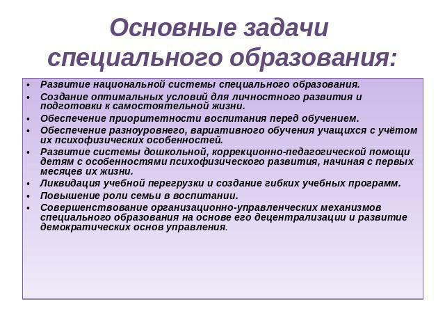 Основной и специальный нормативный акт