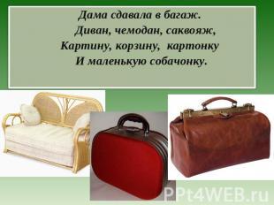 Диван Чемодан В Москве