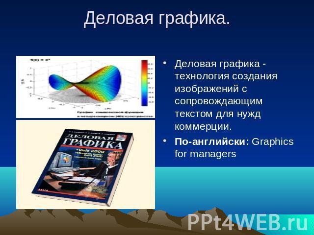 презентация 2 класс история создания компьютера