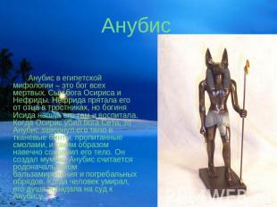 Презентацию на тему боги египет