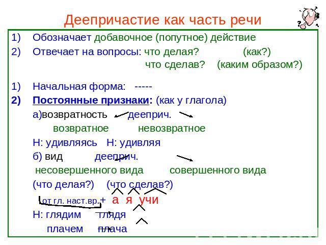 Деепричастие как часть речи 9