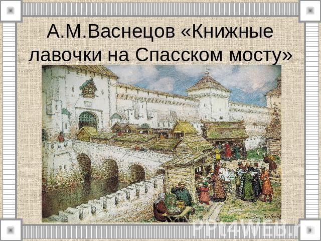 конспект по изо на тему древний город