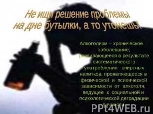 Плакаты и рисунки на тему наркомания алкоголизм токсикомания табакокурение