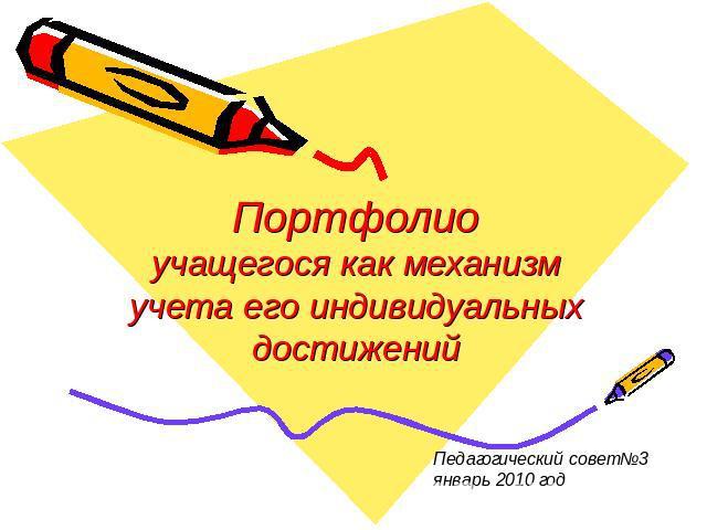 Шаблоны презентаций по учету