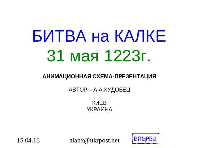 БИТВА на КАЛКЕ31 мая 1223г.