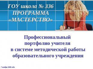 ГОУ класс № 036ПРОГРАММА«МАСТЕРСТВО»Профессиональный портфолио учителя на системе