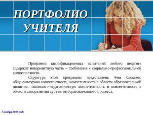 ПОРТФОЛИО УЧИТЕЛЯПрограмма квалификационных испытаний любого педагога заключает и