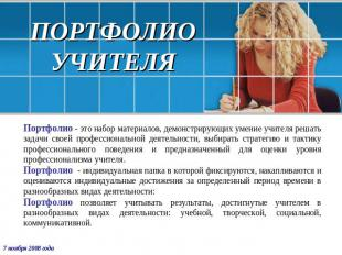 ПОРТФОЛИО УЧИТЕЛЯПортфолио - сие подборка материалов, демонстрирующих знание дела учител