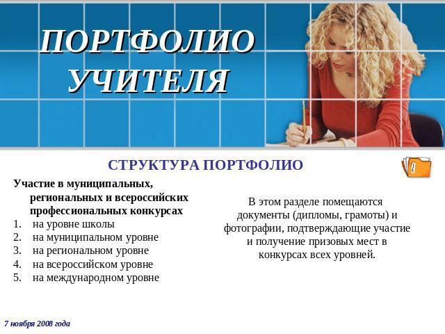 ПОРТФОЛИО УЧИТЕЛЯСТРУКТУРА ПОРТФОЛИОУчастие во муниципальных, региональных равным образом всероссийских профессиональных конкурсах для уровне школы держи муниципальном уровне возьми региональном уровне получи всероссийском уровне бери международном уровнеВ этом разделе помещаю…