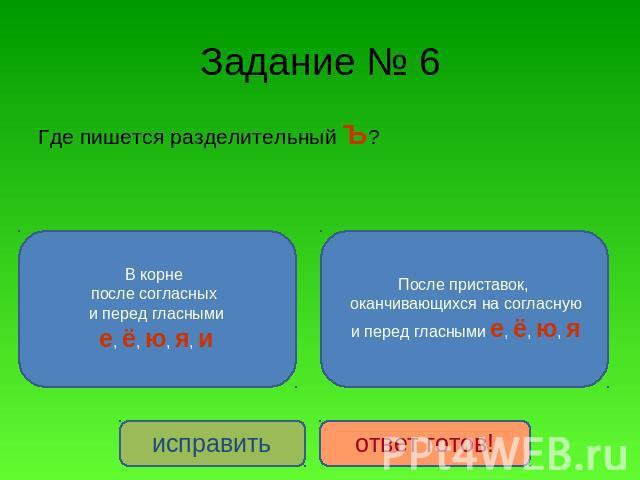 тест на тему разделительный ъ знаком