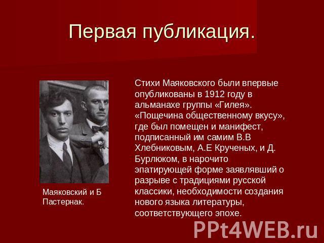Маяковский стих где
