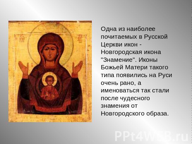 Икона знамение молитва