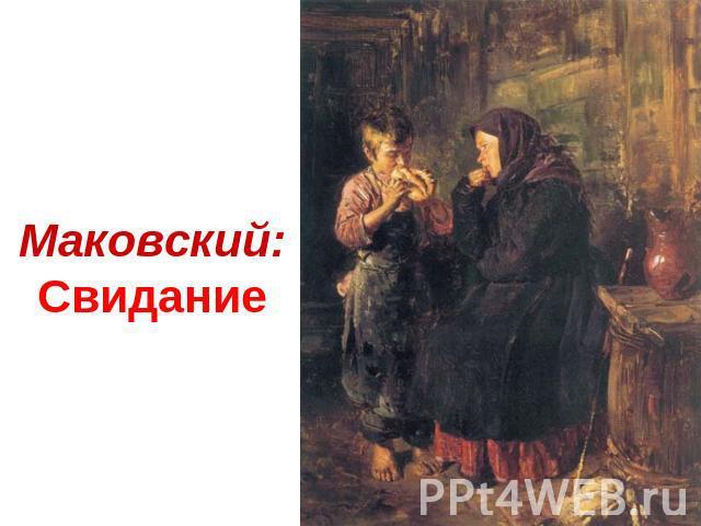 сочинение по картине маковского свидание:
