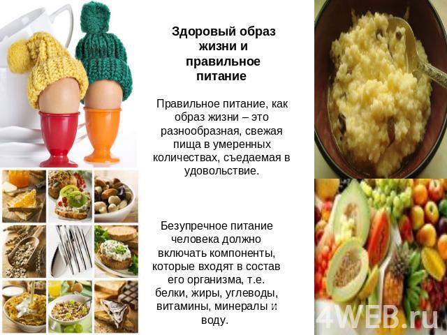 понятие здорового питания