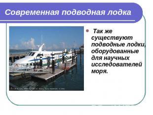 презентация лодки готовая