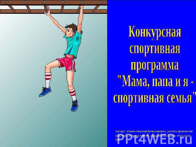 спортивная программа по здоровому образу жизни