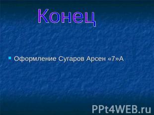 Конец Оформление Сугаров Арсен «7»А