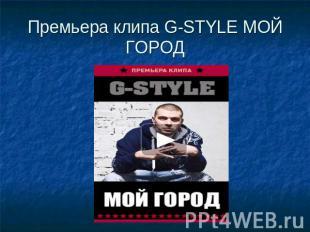 Премьера клипа G-STYLE МОЙ ГОРОД