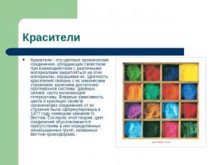 Презентация на тему синтетические органические соединения