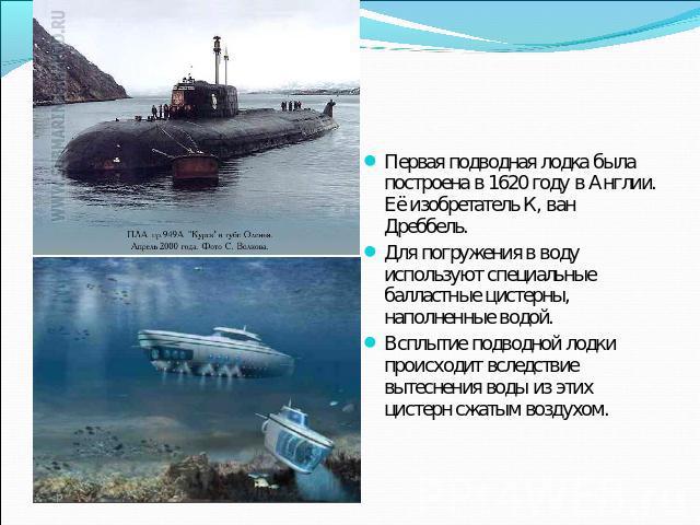 плавание подводной лодки видео