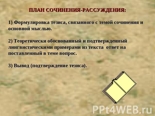 ПЛАН СОЧИНЕНИЯ-РАССУЖДЕНИЯ:1)