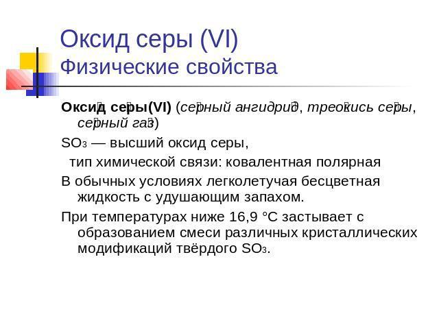 Оксид серы (VI)Физические