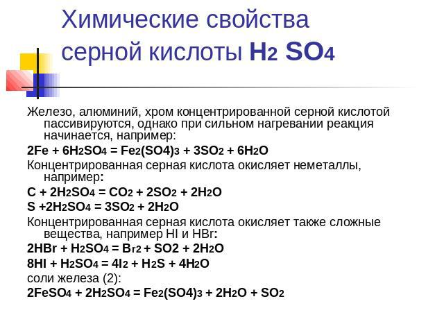 Химические свойства серной
