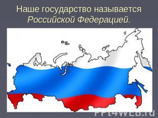 Презентация на тему государственные символы россии