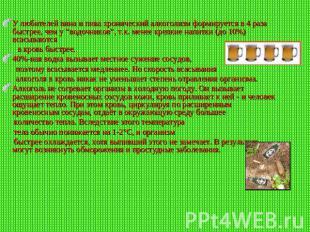 Алкоголизм статистика в россии 2011