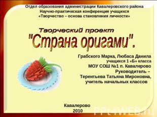 Отдел образования администрации Кавалеровского районаНаучно-практическая конфере