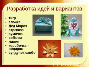 Разработка идей и вариантов тигрёлочкаДед Морозстрекозасумочкасобачкалилия короб