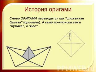 """История оригами Слово ОРИГАМИ переводится как """"сложенная бумага"""" (ори-ками). А к"""