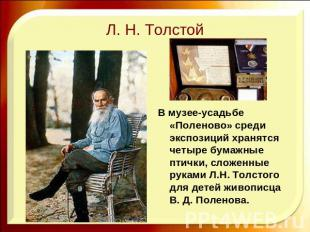 Л. Н. Толстой В музее-усадьбе «Поленово» среди экспозиций хранятся четыре бумажн