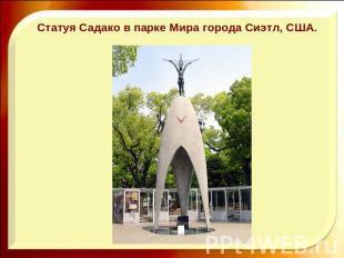 Статуя Садако в парке Мира города Сиэтл, США.