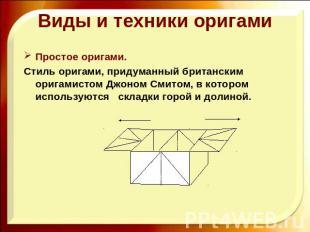 Виды и техники оригами Простое оригами.Стиль оригами, придуманный британским ори