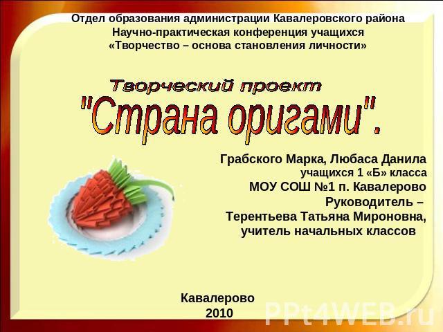 Отдел образования администрации Кавалеровского районаНаучно-практическая конференция учащихся«Творчество – основа становления личности»Творческий проект