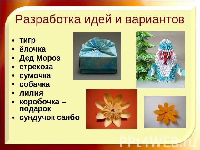 Разработка идей и вариантов тигрёлочкаДед Морозстрекозасумочкасобачкалилия коробочка – подарок сундучок санбо